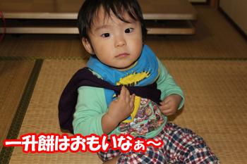 2011_1003_一升餅