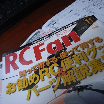 悩ましき3G・・・012RCFan11月号に・・・