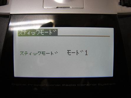 デフォルト画面 01 スティックモード 最初からコレ