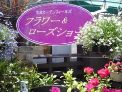 宝塚ガーデンヒルズ