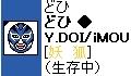 どひ◆Y.DOI/iMOU