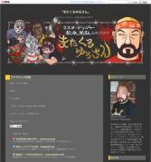 松永光弘 ブログ