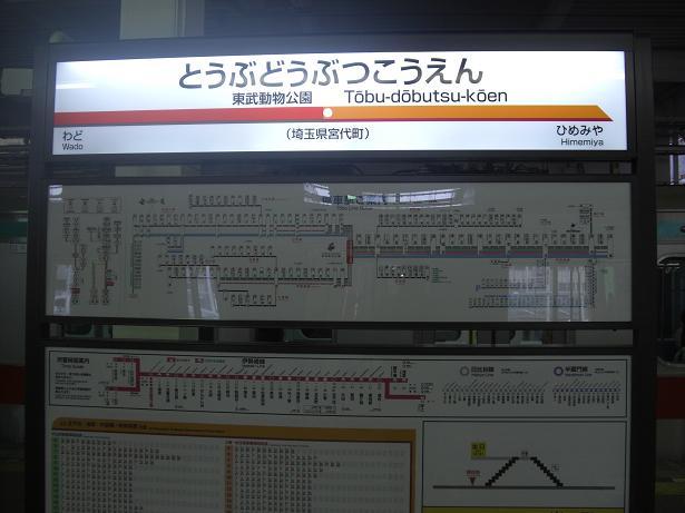 100523-01東武動物公園駅