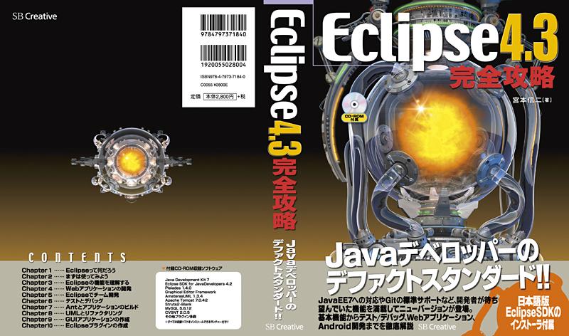 テクニカル3DCGイラスト/Eclipse4.3