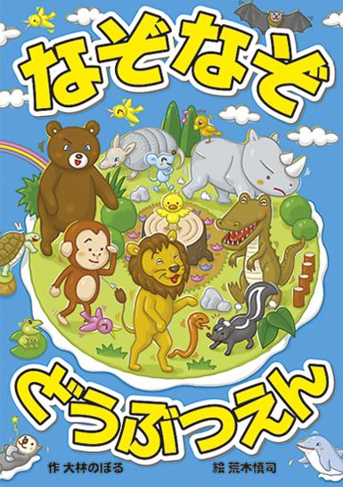子供向けイラスト/動物