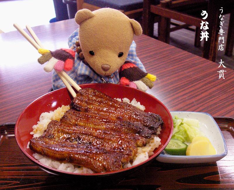 浜松・大貫のうな丼