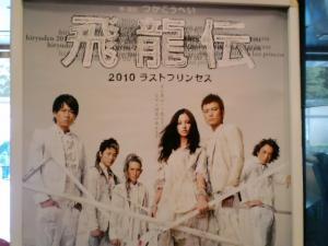 飛龍伝2010ラストプリンセス0001.jpg