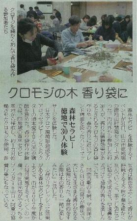 山口新聞(カラー)