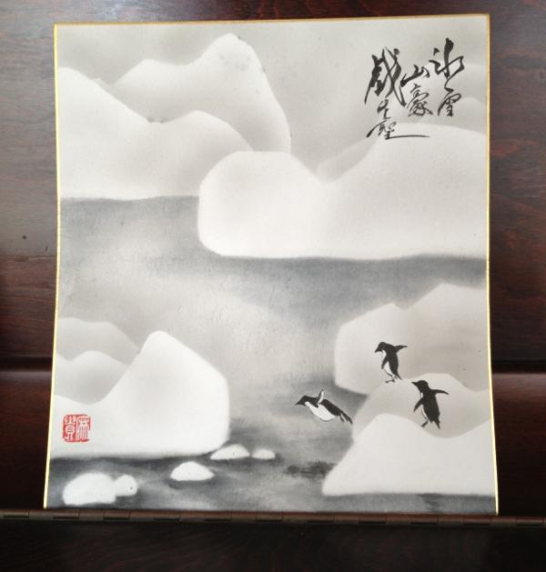 201303 水墨画 ペンギンon ICE