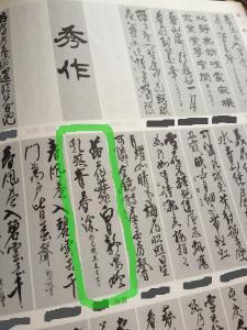 201303 書道 新春誌上展 秀作賞