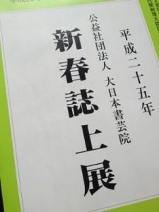 201303 書道 新春誌上展