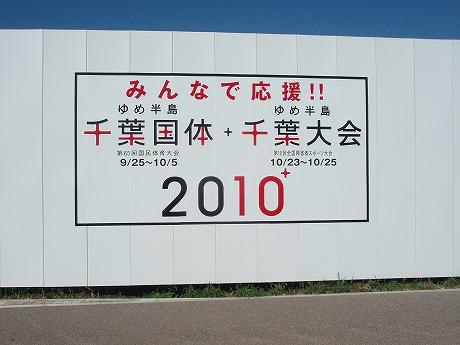 2010 夏番外編 023