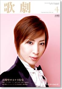 歌劇 2011.4