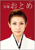 宝塚おとめ 2011