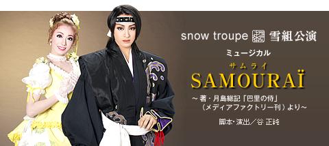 雪組 SAMOURAU