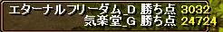1月06日気楽堂