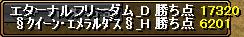 1月10日クイーン・エメラルダス