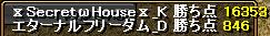 1月16日SecretHouse