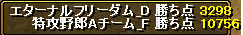 2月14日特攻野郎Aチーム