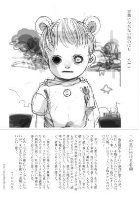 yorunosanpo3.jpg