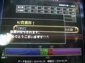 11幻バト結果