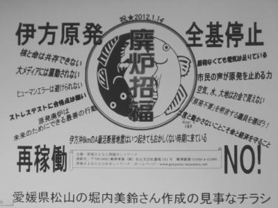 広瀬隆 in 四万十2012年4月