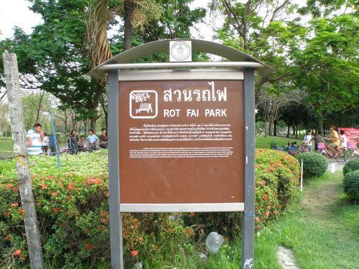 003_鉄道公園の看板