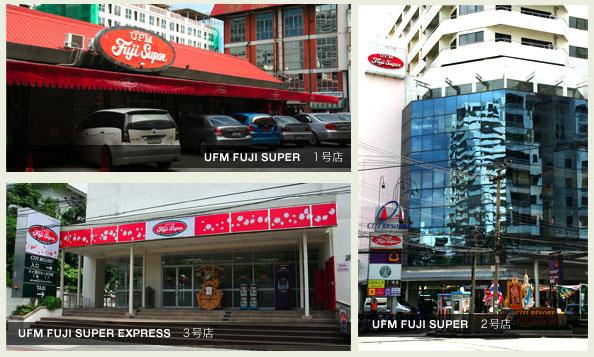 UFMフジスーパー