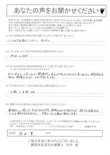 足もみ士たけログ_お客様の声_アンケート1202091