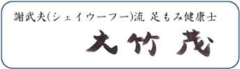 福島県郡山市足つぼマッサージたけ_腸トラブルの専門家_手書きで書きました