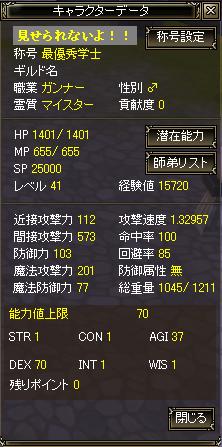 弟子【射】ガンナーステータス