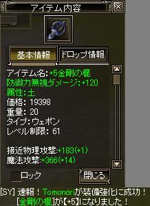 +5金剛の棍(土)