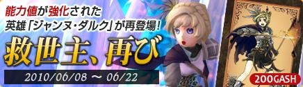 【英雄カード】 ジャンヌ・D 救世主、再び登場!!