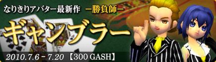 【勝負師アバター】「ギャンブル」アバター