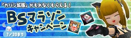 【拡張GET】BSマラソンキャンペーン開催!