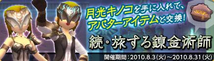 「続・旅する錬金術師」イベント開催のお知らせ