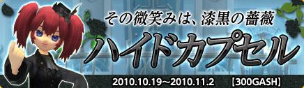 【漆黒】ハイドカプセル登場!