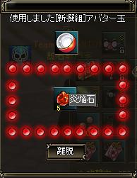 [新撰組]アバター玉→炎焔石01