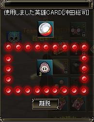 英雄CARD[沖田総司]→業焔石