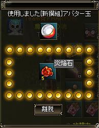 [新撰組]アバター玉→炎焔石02