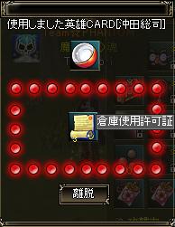 英雄CARD[沖田総司]→倉庫使用許可証