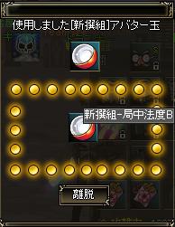 [新撰組]アバター玉→新撰組-局中法度B