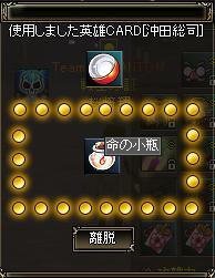 英雄CARD[沖田総司]→命の小瓶