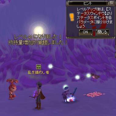 弟子【射】Lv41
