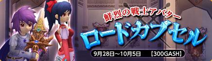 【鮮烈の剣士】ロードカプセル