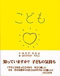 b_kodomo.jpg