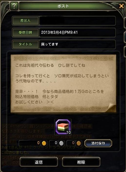 DN 2013-03-04 23-32-24 Mon