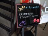 ウェルカムボード2010.11.12