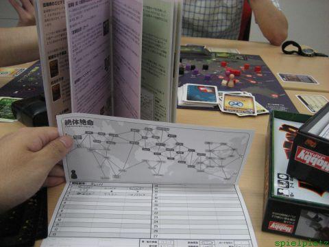 パンデミック拡張込み 20090809