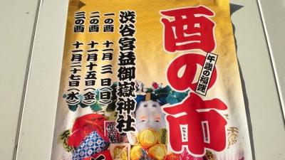 酉の市ポスター